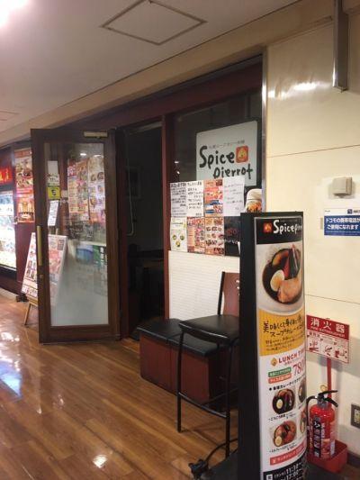 札幌スープカレー本舗 スパイスピエロ鶴見駅前店