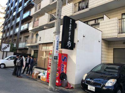 灯 武蔵小杉店