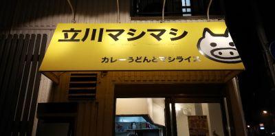 立川マシマシ 5号店