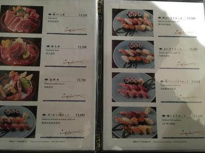 磯寿司の口コミ