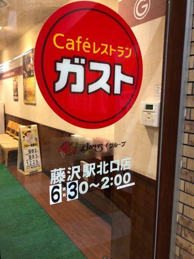 ガスト 藤沢北口店