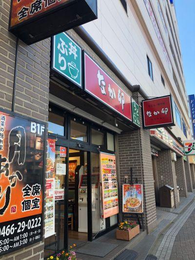なか卯 藤沢駅北口店