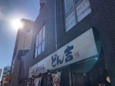 どん吉 藤沢北口店