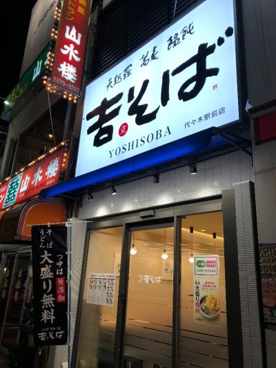 吉そば 代々木駅前店