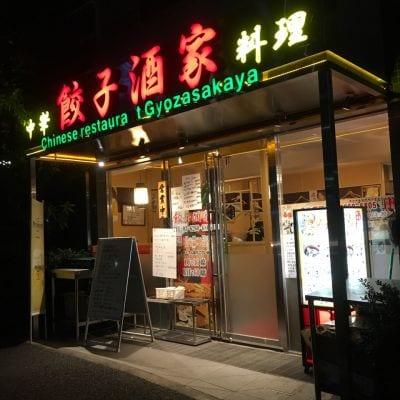 餃子酒屋 築地店の口コミ