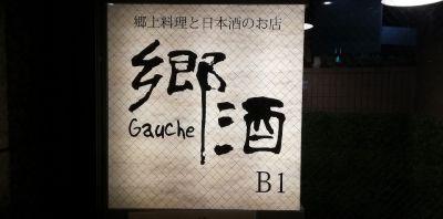 郷酒(Gauche)