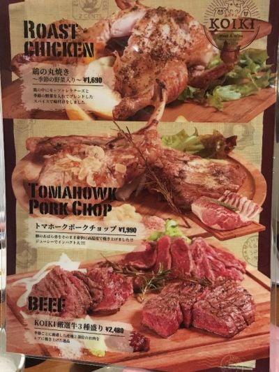 肉ビストロ KOIKI 新橋駅前店の口コミ