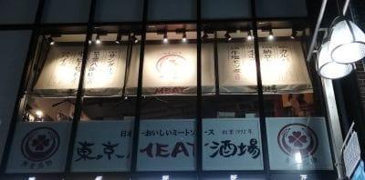 東京MEAT酒場 吉祥寺店