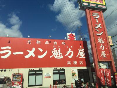 ラーメン魁力屋 高槻店