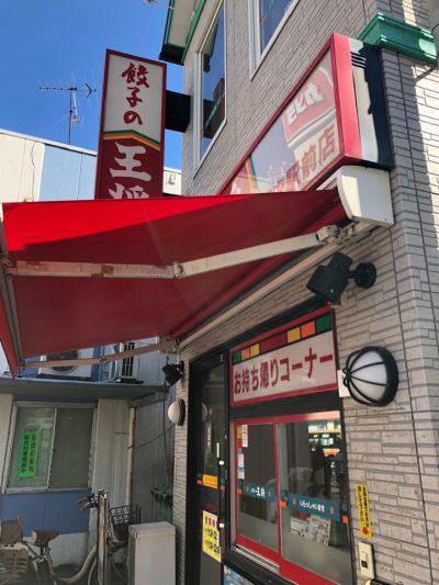 餃子の王将 藤沢駅前店