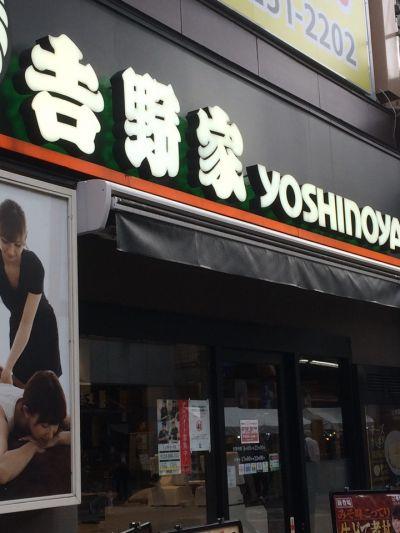 吉野家 イセザキモール店