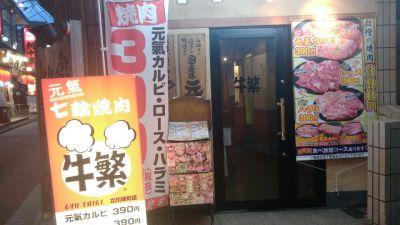 牛繁 立川曙町店