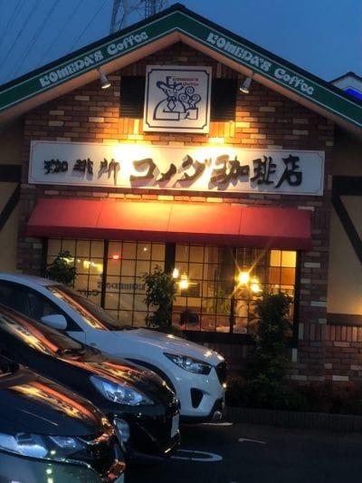 コメダ珈琲店 古淵駅前店