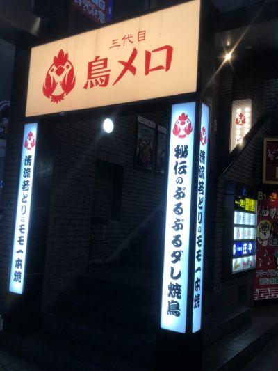 三代目 鳥メロ 古淵駅前店