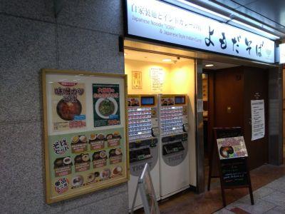 よもだそば 名古屋うまいもん通り 広小路口店
