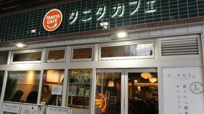 タニタカフェ 有楽町店