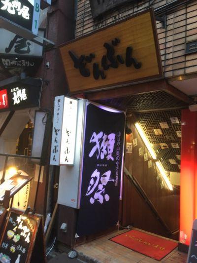 ぞんぶん 新宿三丁目店
