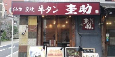 牛タン 圭助 浜松町駅前