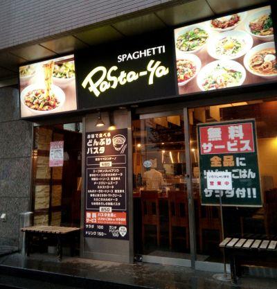 PASUTA-YA 新横浜店 パスタヤの口コミ