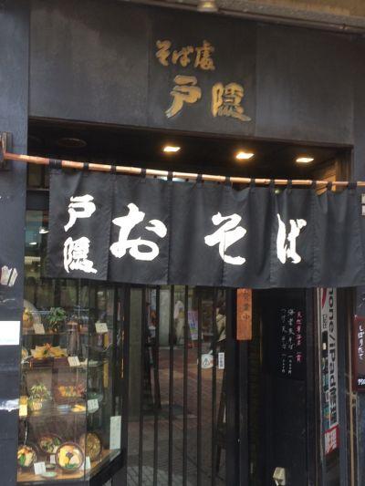戸隠 本店