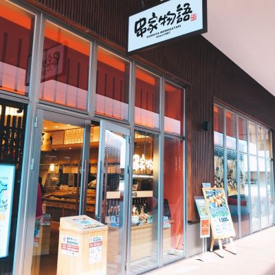 串屋物語イオンモール沖縄ライカム店