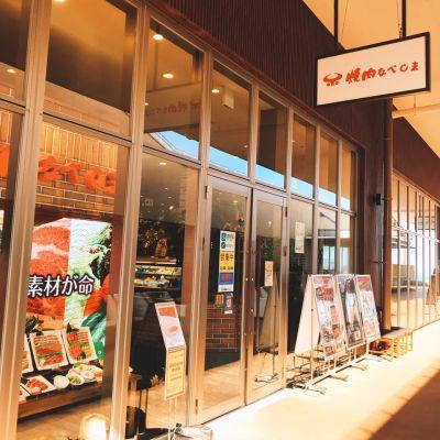 焼肉なべしまイオンモール沖縄ライカム店