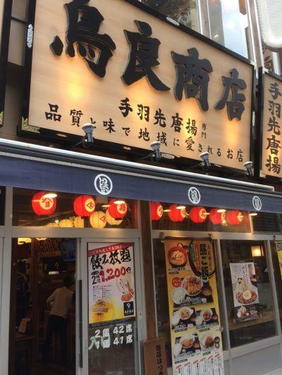 鳥良商店 伊勢佐木町店