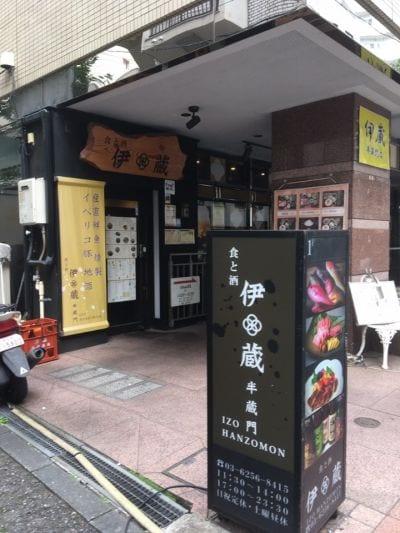 伊蔵 半蔵門店