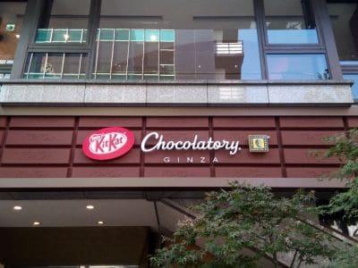 キットカット ショコラトリー 銀座本店