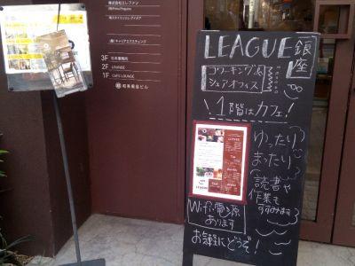 LEAGUE 銀座(リーグ)