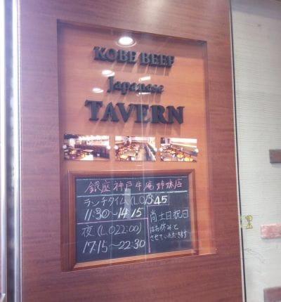 神戸牛居酒屋 四方善