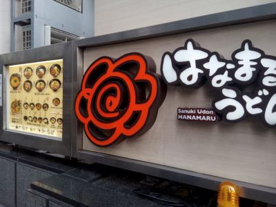 はなまるうどん+カレー 銀座松屋通り店