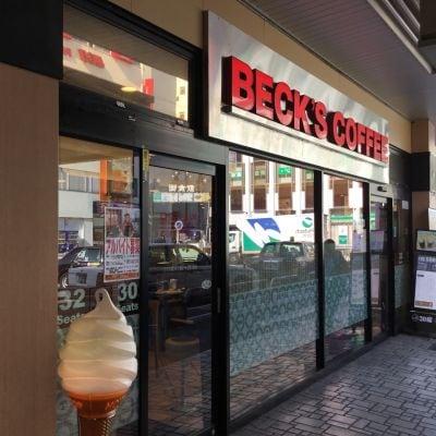 ベックスコーヒーショップ(BECK'S COFFEE SHOP)蕨店