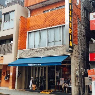 PIZZERIA CIRO 桜新町店