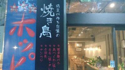 とり酒場 博多華善 新宿三井ビル店