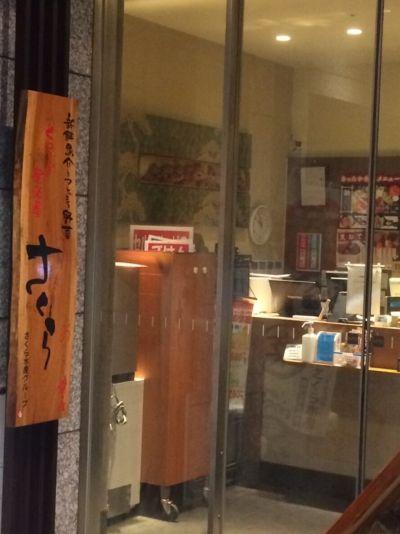 くつろぎ居酒屋 さくら 西新宿駅前店