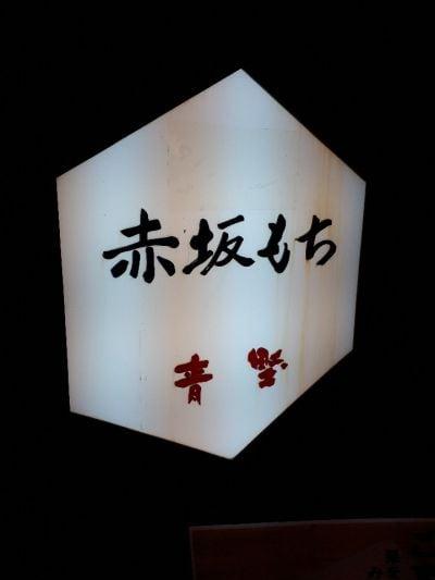 赤坂青野 赤坂見附店の口コミ