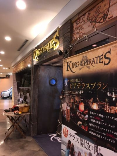 KING OF THE PIRATES アクアシティお台場
