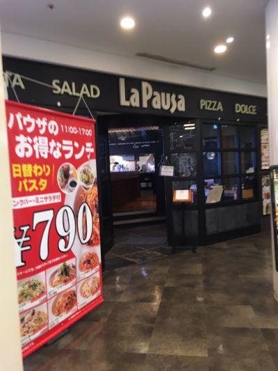 ラ・パウザ アクアシティお台場店 (La Pausa)