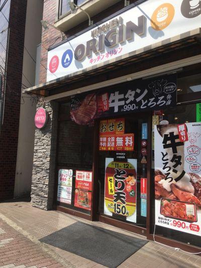 キッチンオリジン 大倉山店