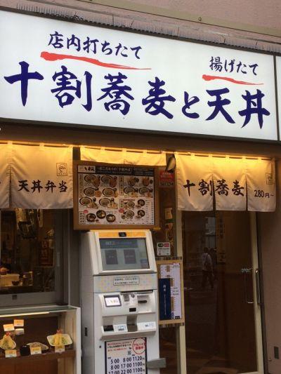 ヽ松 伊勢佐木町店