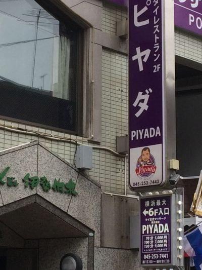 タイレストラン ピヤダ