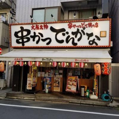 串かつでんがな 大塚店