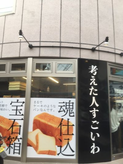 考えた人すごいわ 横浜菊名店