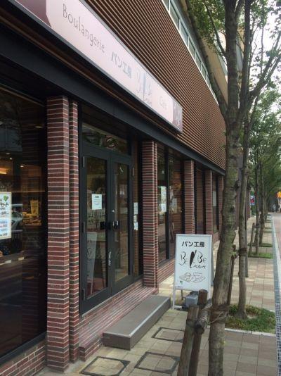 BELBE HINODE SAQUAS店