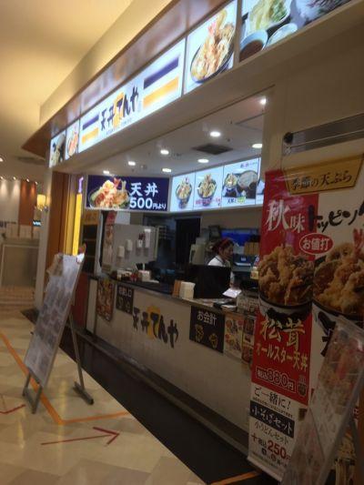 天丼てんや トレッサ横浜店