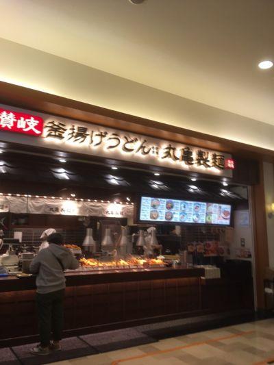 丸亀製麺 トレッサ横浜店