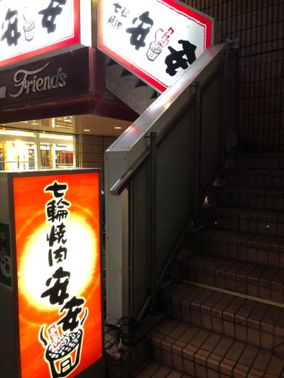 七輪焼肉 安安 藤沢店