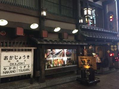 陸蒸気中野店