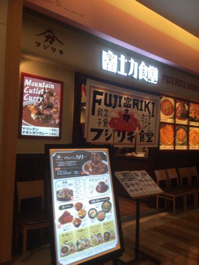 富士力食堂 トレッサ横浜
